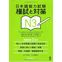 JLPT PRACTICE EXAMS AND STRATEGIES N3