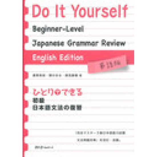 DO IT YOURSELF-JAPANESE GRAMMAR REVIEW