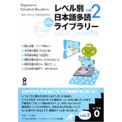 JAPANESE GRADED READERS W/CD VOL. 2, LEVEL 0