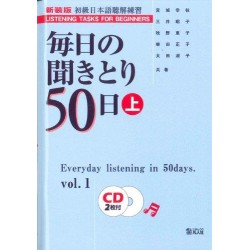 EVERYDAY LISTENING IN 50 DAYS FOR BEGINNERS (1) New Version w/CD