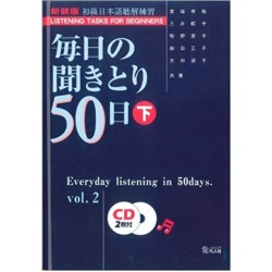 EVERYDAY LISTENING IN 50 DAYS FOR BEGINNERS (2) New Version w/CD