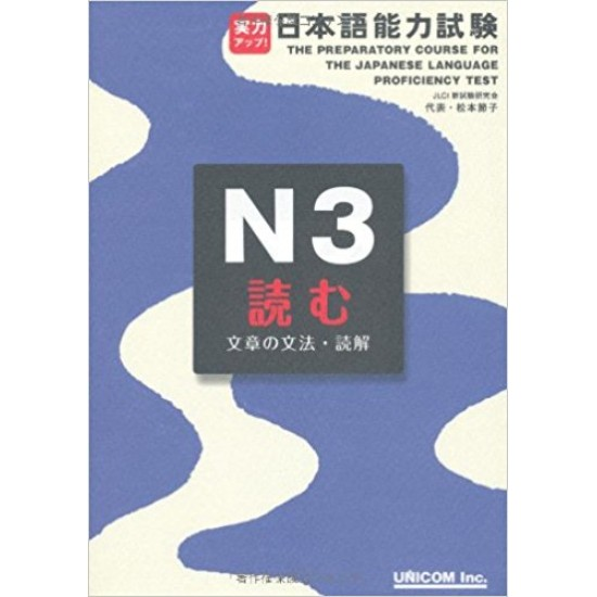 PREPARATORY COURSE FOR JLPT N3 READING