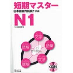 TANKI MASTER JLPT DRILLS N1 w/CD
