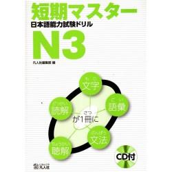 TANKI MASTER JLPT DRILLS N3 w/CD