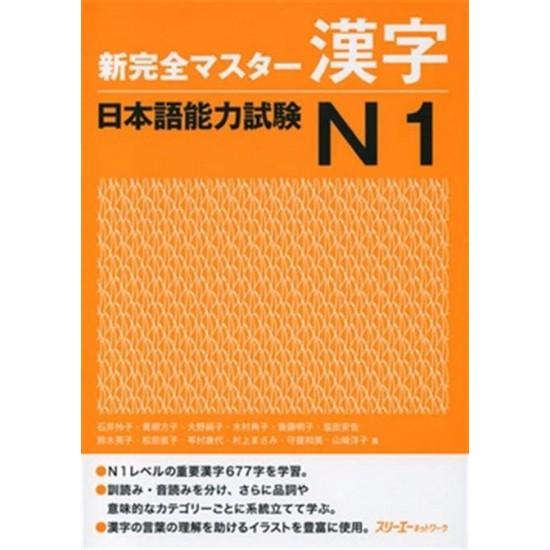 NEW COMPLETE MASTER KANJI JLPT N1 w/CD