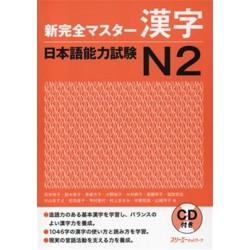 NEW COMPLETE MASTER KANJI JLPT N2 w/CD