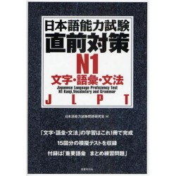JLPT N1 KANJI, VOCABULARY AND GRAMMAR