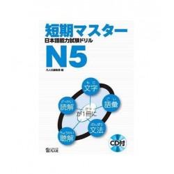 TANKI MASTER JLPT DRILLS N5 w/CD