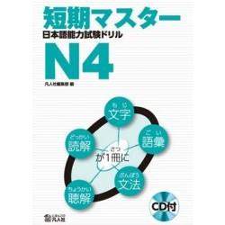 TANKI MASTER JLPT DRILLS N4 w/CD