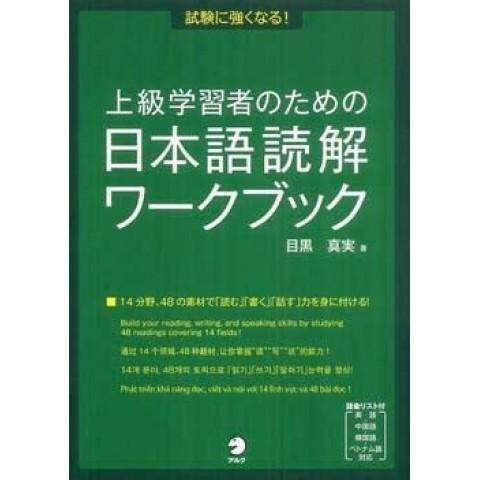 SHIKEN NI TSUYOKU NARU! NIHNGO DOKKAI WORKBOOK FOR ADVANCED