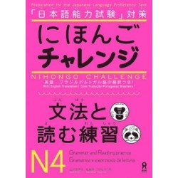 NIHONGO CHALLENGE N4 GRAMAMR&READING