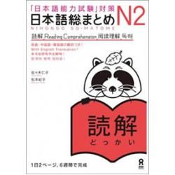 NIHONGO SO-MATOME N2READING COMPREHENSION
