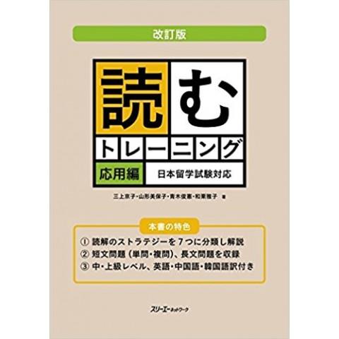 YOMU TRAINING/ ADVANCED (Revised)