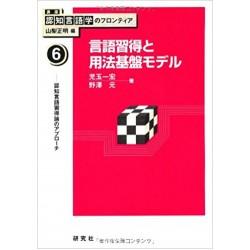 GENGO SHUKAN TO YOHO KIBAN MODEL