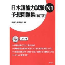 JAPANESE LANGUAGE PROFICIENCY TEST N1 WORKBOOK (REVISED)