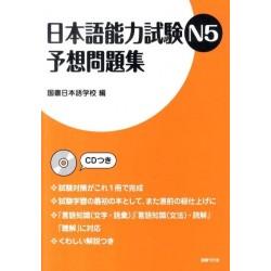 JAPANESE LANGUAGE PROFICIENCY TEST N5 WORKBOOK