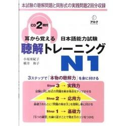 MIMIKARA OBOERU JLPT CHOKAI TRAINING N1, W/CD