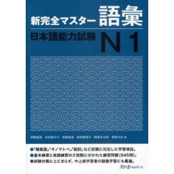 NEW COMPLETE MASTER VOCABULARY JLPT N1