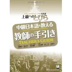 TOBIRA - GATEWAY TO ADVANCED JAPANESE/ TEACHER'SMANUAL