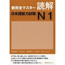 NEW COMPLETE MASTER READING COMPREHENSION JLPT N1