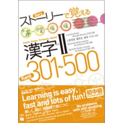 LEARNING 300-500 KANJI TRHOUGH STORIES