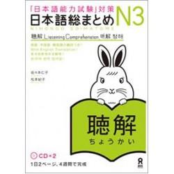 NIHONGO SO-MATOME N3LISTENING COMPREHENSION