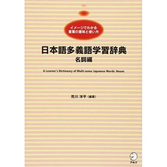 LEARNER'S DICTIONARY OF MULTI-SENSE JAPANESE WORDS: NOUNS