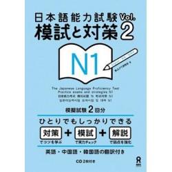 NIHONGO NORYOKU SHIKEN MOSHI TO TAISAKU N1 VOL.2 W/CD