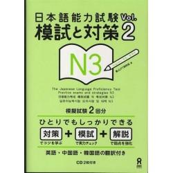 NIHONGO NORYOKU SHIKEN MOSHI TO TAISAKU N3 VOL.2 W/CD