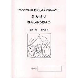 HIROKO'S FUN JAPANESE (1) WORKBOOK FOR KANA & KANJI (REV)