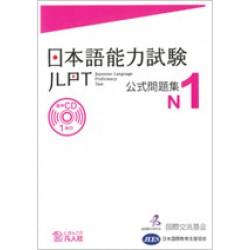 JAPANESE-LANGUAGE PROFICIENCY TEST N1