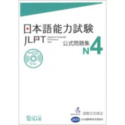 JAPANESE-LANGUAGE PROFICIENCY TEST N4