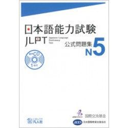 JAPANESE-LANGUAGE PROFICIENCY TEST N5