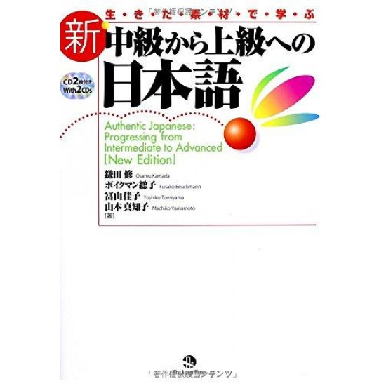 AUTHENTIC JAPANESE: PROGRESSING FROM INTERMEDIATE TO ADVANCED (NEW EDITION)