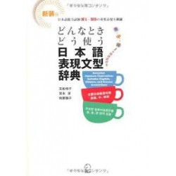 ESSENTIAL JAPANESE EXPRESSIONS INCLUDES ENGLISH, CHINESE, AND KOREAN TRANSLATIONS