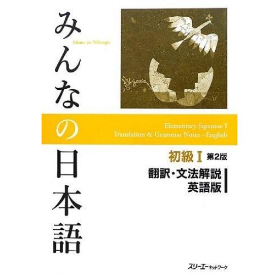 MINNA NO NIHONGO SHOKYU (1) 2nd/ ENGLISH TRANSLATION & GRAMMATICAL NOTE