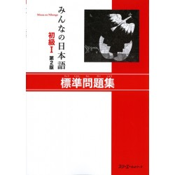 MINNA NO NIHONGO SHOKYU (1) 2nd/ WORKBOOK