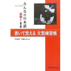 MINNA NO NIHONGO SHOKYU (1) 2nd/ BUNKEI RENSHUCHO