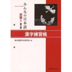 MINNA NO NIHONGO SHOKYU (1) 2nd/ KANJI RENSHUCHO