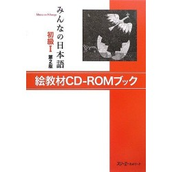 MINNA NO NIHONGO SHOKYU (1) 2nd/ PICTURE CD-ROM BOOK