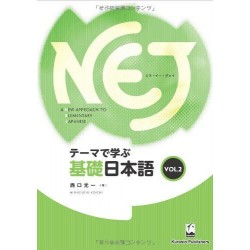 NEJ: A NEW APPROACH TO ELEMENTARY JAPANESE <VOL.2>