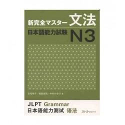 NEW COMPLETE MASTER BUNPO JLPT N3 w/CD