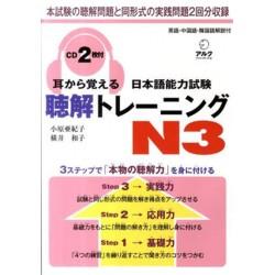 MIMIKARA OBOERU JLPT CHOKAI TRAINING N3, W/CD