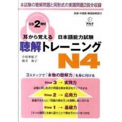 MIMIKARA OBOERU JLPT CHOKAI TRAINING N4, W/CD