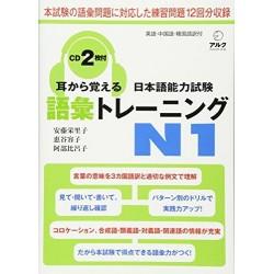 MIMIKARA OBOERU JLPT GOI TRAINING N1, W/CD