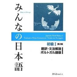 MINNA NO NIHONGO SHOKYU (1) 2nd/ ENGLISH TRANSLATION & GRAMMATICAL NOTE/ PORTUGUESE