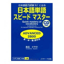 QUICK MASTERY OF VOCABULARY: IN PREPARATION FOR THE JAPANESE LANGUAGE PROFICIENCY TEST