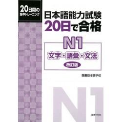 NIHONGO NORYOKU SHIKEN 20KADE GOKAKU/ N1 MOJI GOI BUNPO (REV)