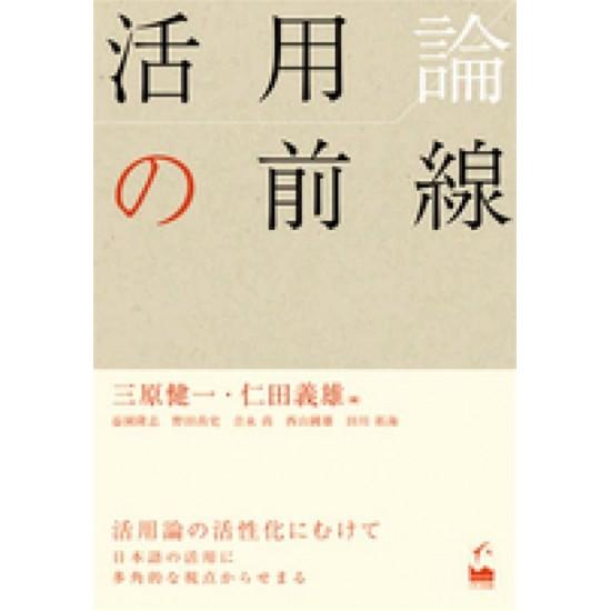 KATSUYO RON NO ZENSEN