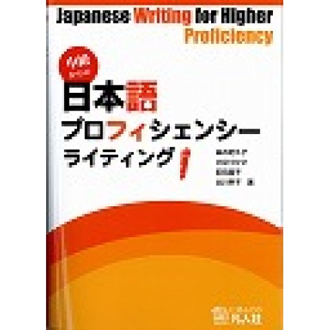 CHUKYU KARA NO NIHONGO PROFICIENCY WRITING